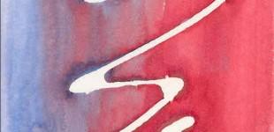 Small Abstract No. 9